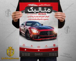 پوستر و تراکت اتوگالری و نمایشگاه ماشین و بنز قرمز