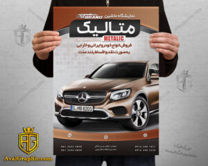 پوستر اتوگالری و نمایشگاه اتومبیل طوسی برنزی