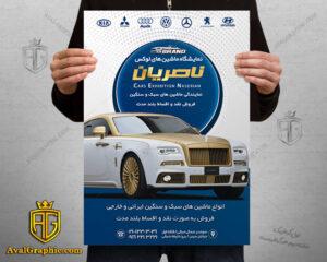 پوستر سایز a3 نمایشگاه اتومبیل با عکس رولز رویس لاکچری