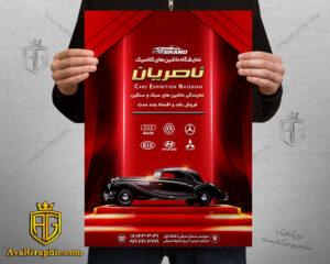پوستر نمایشگاه خودرو کلاسیک به رنگ قرمز