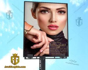 بنر لایه باز تبلیغاتی آرایشگاه با تصویر خانم آرایش کرده