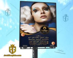 طرح بنر آرایشگاه زنانه با زمینه آبی 3 در 4