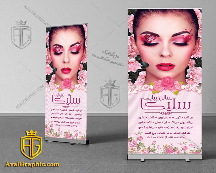 بنر استند آرایشگاه زنانه با تصویر خانمی با آرایش و گل