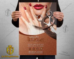 پوستر آرایشگاه زنانه و آیکون مرتبط با خدمات آرایشی
