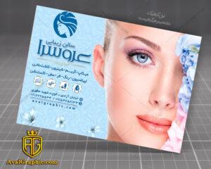 تراکت و پوستر افقی آرایشگاه زنانه با زمینه آبی