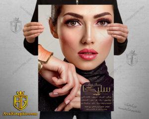 طرح پوستر تراکت A3 آرایشگاه و تصویر خانم جوان