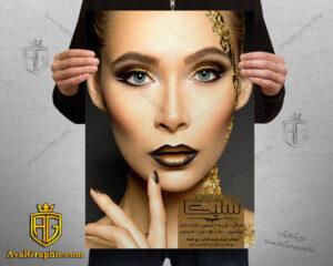 طرح پوستر A3 زیباکده لاکچری با آرایش طلایی