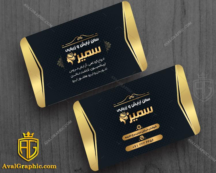 کارت ویزیت سالن زیبایی دو رو با لوگوی طلایی