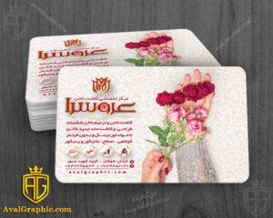 کارت ویزیت تک رو کاشت ناخن و گل قرمز در دست