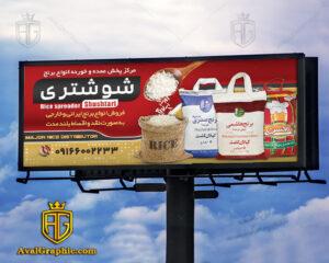 طرح بنر مغازه برنج فروشی با عکس 4 کیسه برنج