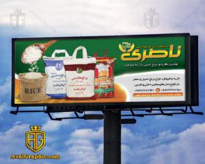 بنر فروشگاه برنج ایرانی با زمینه سبز