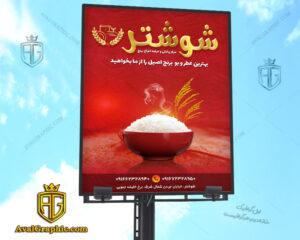 بنر برنج فروشی با زمینه قرمز رنگ
