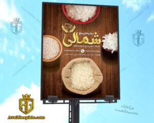 بنر برنج فروشی با زمینه چوبی