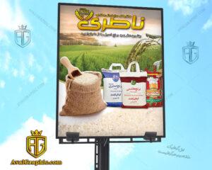 بنر برنج فروشی با کیسه های برنج