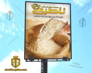 بنر برنج فروشی با تصویر دانه های برنج معطر
