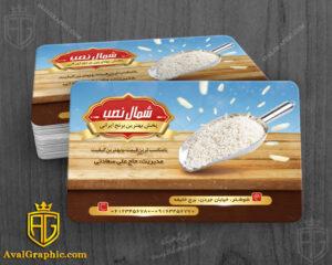 کارت ویزیت برنج فروشی با پیمانه برنج