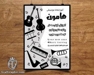 تراکت ریسو آموزشگاه موسیقی با ادوات موسیقی