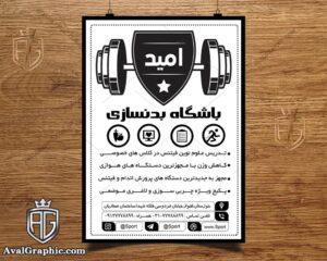 تراکت ریسو باشگاه بدنسازی با عکس وزنه