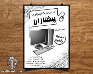 تراکت ریسو خدمات کامپیوتری با عکس کامپیوتر رومیزی
