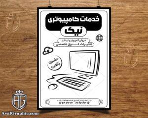 تراکت سیاه و سفید خدمات کامپیوتری با عکس کامپیوتر کارتونی