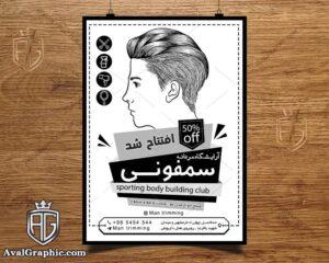 تراکت ریسو آرایشگاه مردانه با مدل اسپرت جوان