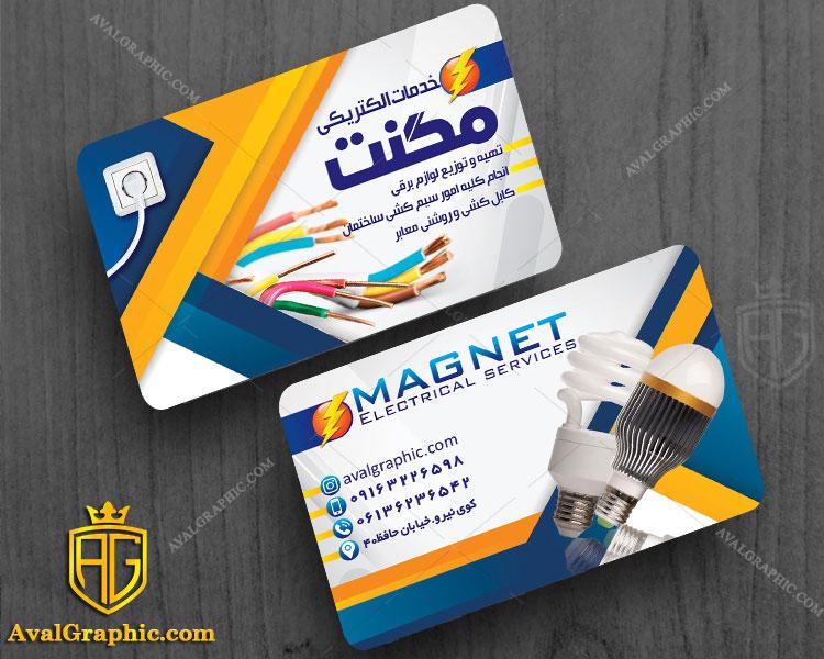 کارت ویزیت دورو خدمات الکتریکی با عکس لامپ led