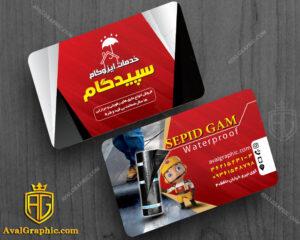 کارت ویزیت خدمات ایزوگام و آسفالت سرخ و طلایی
