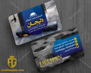 کارت ویزیت ایزوگام و نصب عایق با عکس با کیفیت