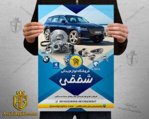 تراکت و پوستر لوازم یدکی با عکس ماشین آبی psd