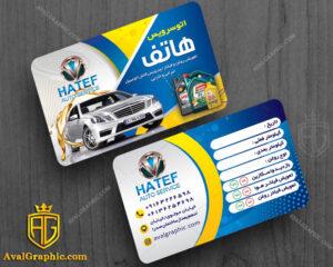 کارت ویزیت تعویض روغنی با زمابندی سرویس و رنگ آبی