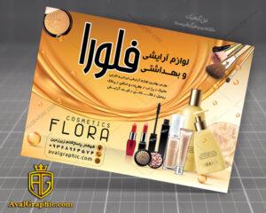 تراکت و پوستر طلایی آرایشی بهداشتی افقی