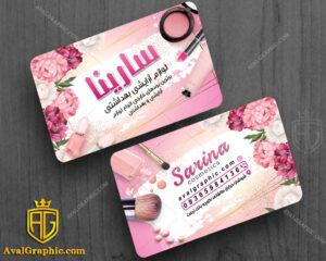 کارت ویزیت آرایشی بهداشتی صورتی psd