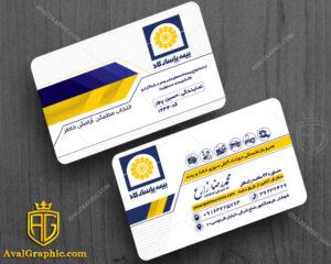 کارت ویزیت بیمه پاسارگاد با آیکون های خدمات بیمه آبی