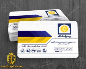 کارت ویزیت بیمه پاسارگاد با دو شیپ زرد و آبی psd