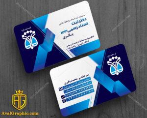 کارت ویزیت دفتر ثبت اسناد آبی و سفید
