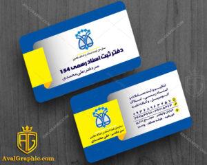 کارت ویزیت دفتر ثبت اسناد زرد و آبی psd