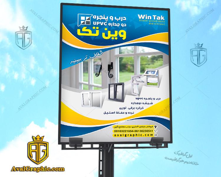بنر درب و پنجره upvc و pvc برای تبلیغات شهری