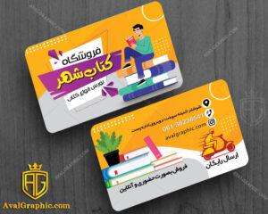 کارت ویزیت کتابفروشی زرد و بنفش