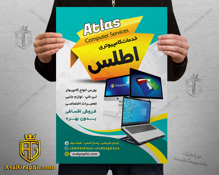 تراکت و پوستر خدمات کامپیوتر و فروش لپ تاپ سبز