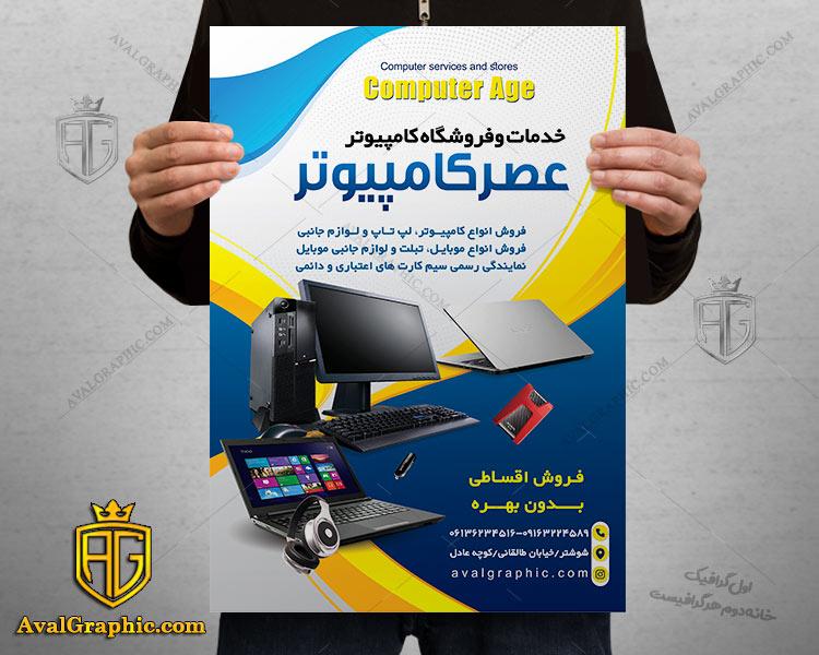 تراکت و پوستر فروشگاه کامپیوتر و لپ تاپ گیمینگ