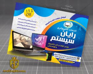 پوستر و تراکت خدمات کامپیوتر افقی آبی رنگ