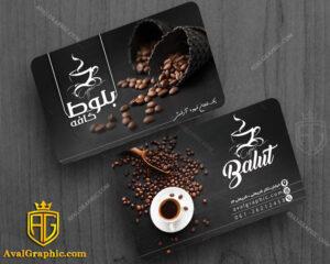 کارت ویزیت کافی شاپ و قهوه فروشی با لوگو کافه