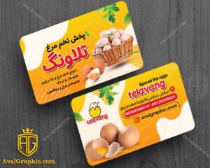کارت ویزیت پخش تخم مرغ به رنگ نارنجی