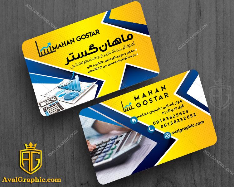 کارت ویزیت آموزشگاه مالی زرد رنگ