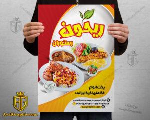 پوستر و تراکت رستوران ایرانی با عکس خورشت