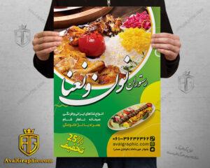 تراکت رستوران سنتی با عکس چلو جوجه کباب