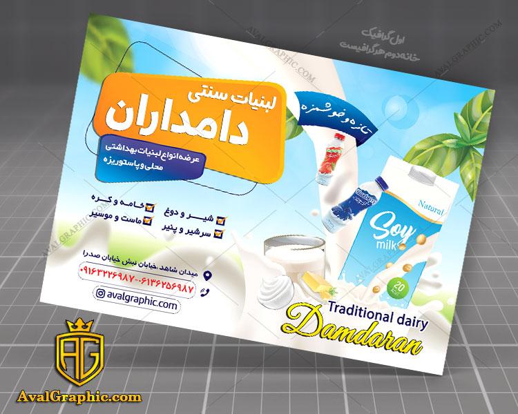 پوستر و تراکت افقی لبنیات فروشی محلی PSD