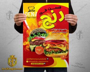 تراکت لایه باز فست فودی و همبرگر فروشی زرد و قرمز