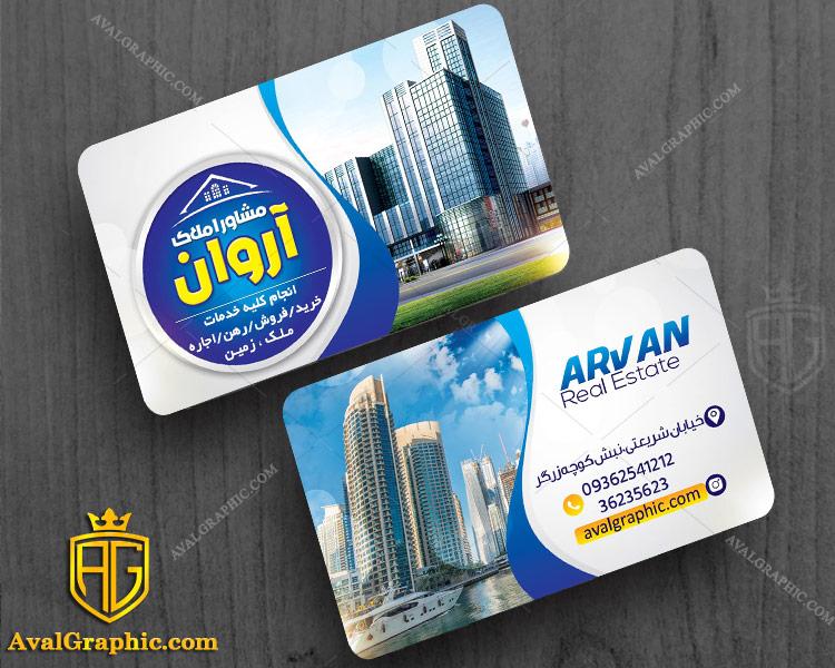 کارت ویزیت مشاور املاکی و فروش آپارتمان و برج