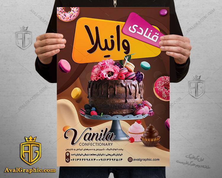 پوستر و تراکت کیک پزی با عکس کیک تولد